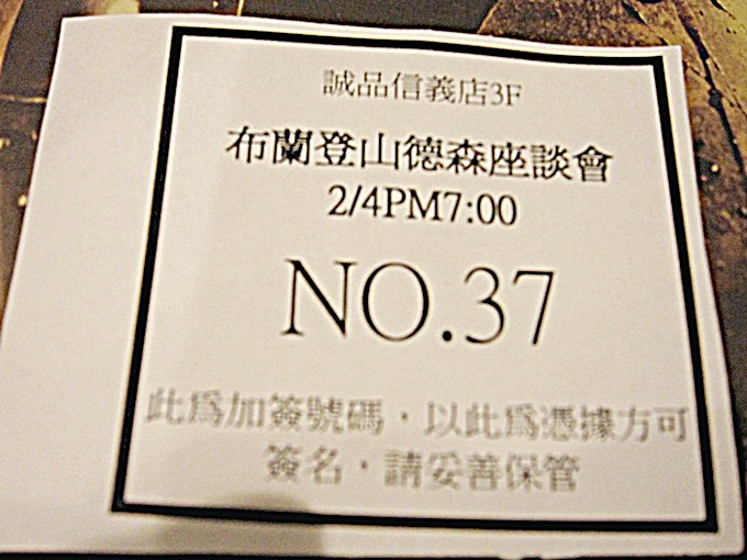 布蘭登山德森03.JPG