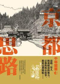 千年繁華3 京都思路