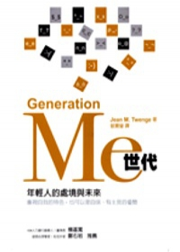 Me世代-年輕人的處境與未來