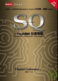 SQ-I-You 共融的社會智能