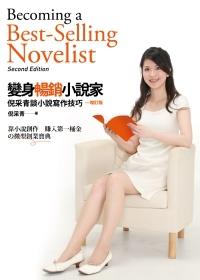 變身暢銷小說家:倪采青談小說寫作技巧(增訂版)