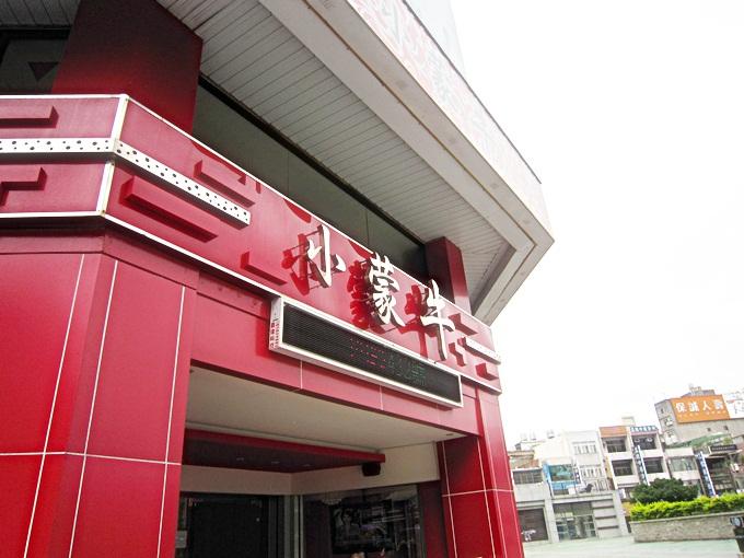 小蒙牛01