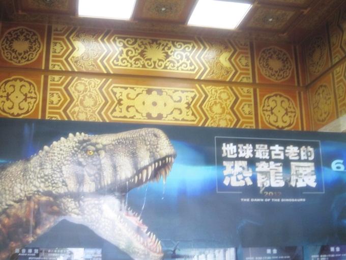 最古老的恐龍展02