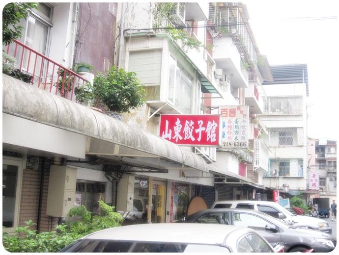 山東餃子館(1)
