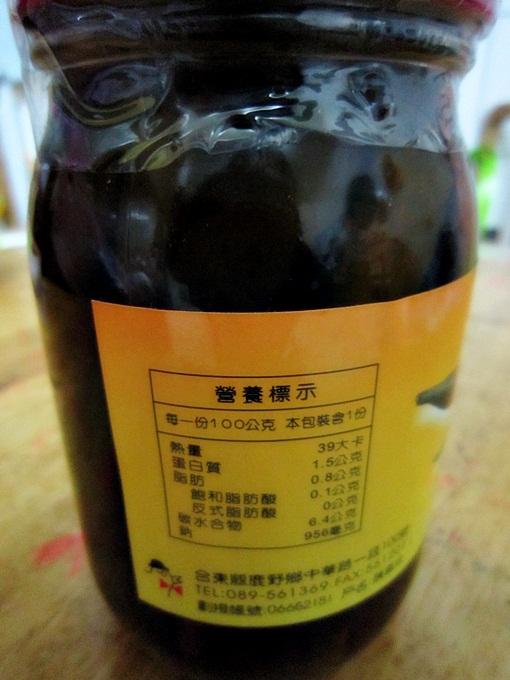剝皮辣椒 (2)