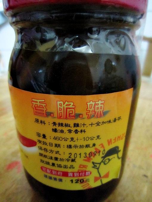 剝皮辣椒 (3)