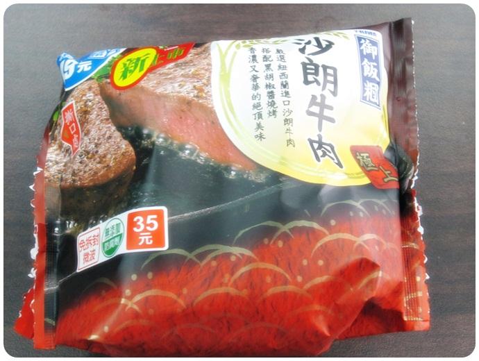 沙朗牛肉 (1)