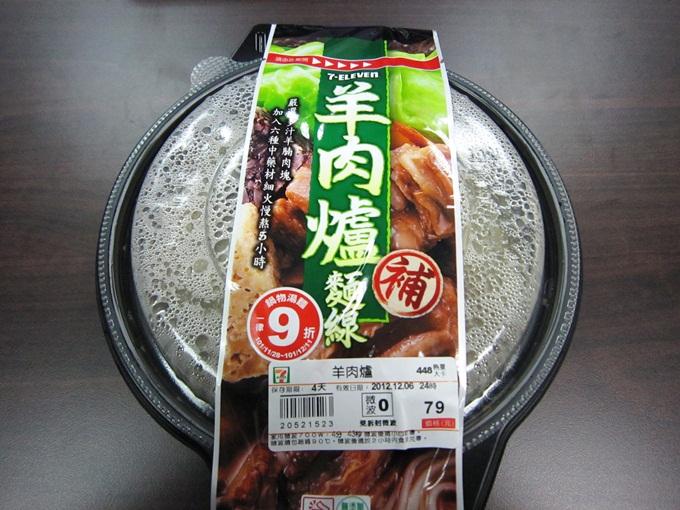 羊肉爐 (1)