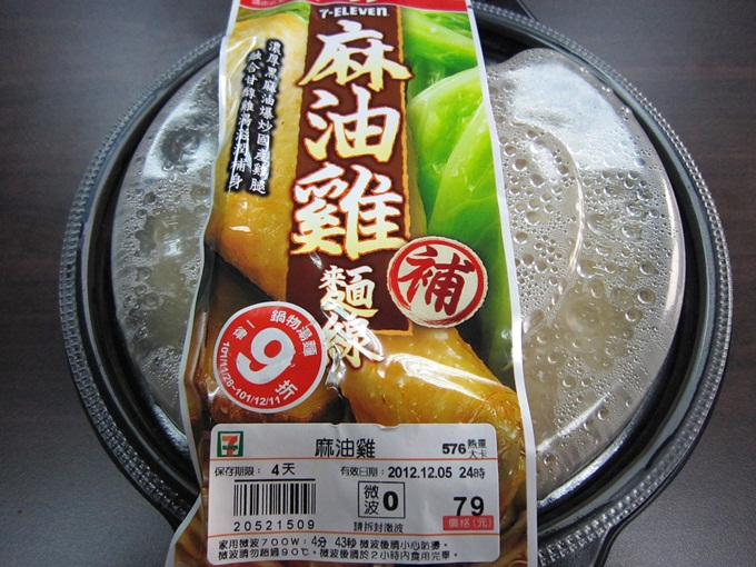 麻油雞 (1)