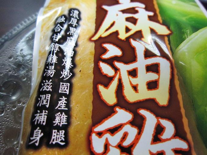 麻油雞 (2)