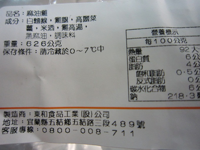 麻油雞 (3)