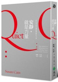 安靜,就是力量:內向者如何發揮積極的力量!