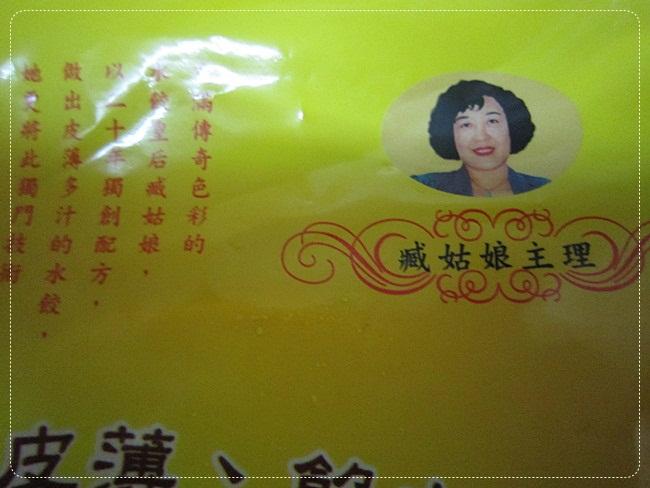 水餃 (3)