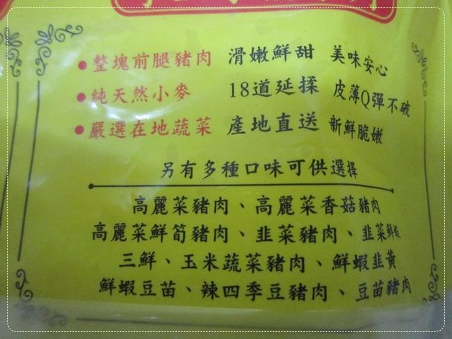 水餃 (7)