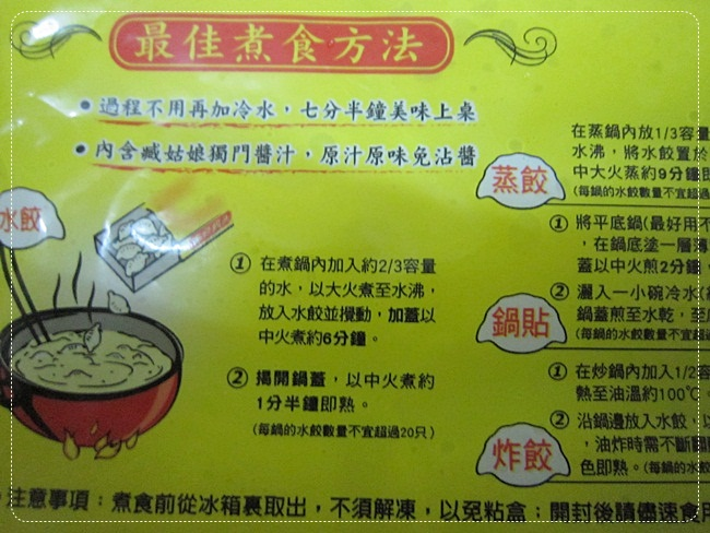 水餃 (10)