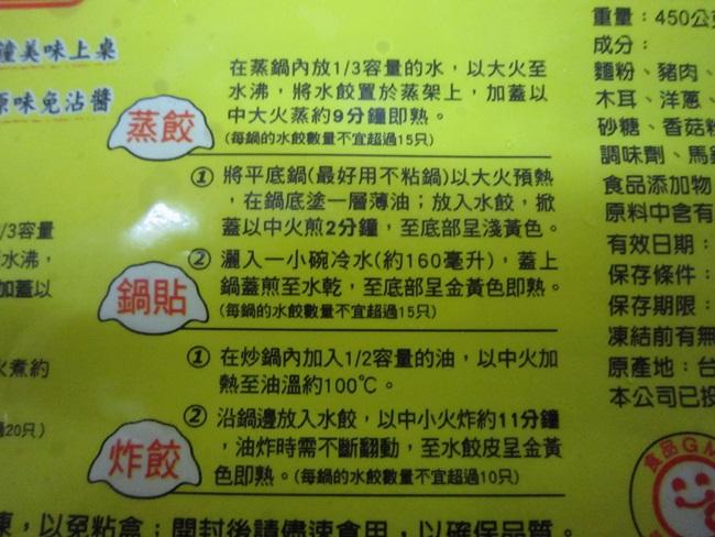 水餃 (11)