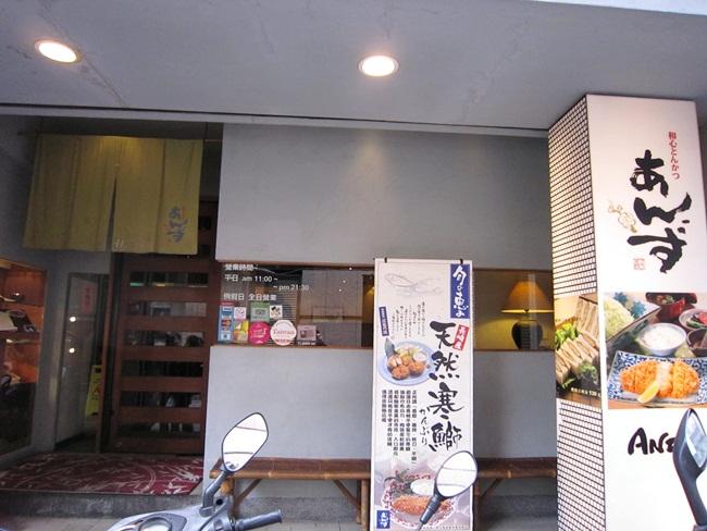 杏子豬排 (1)