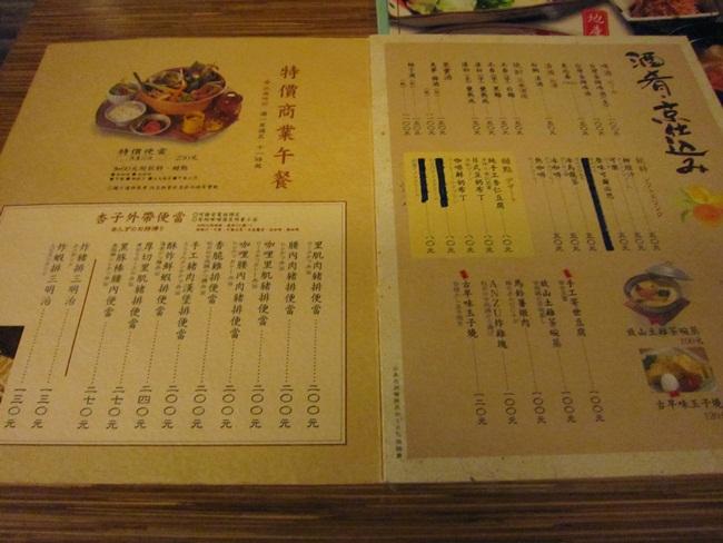 杏子豬排 (5)