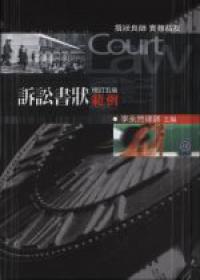 訴訟書狀範例(5版)
