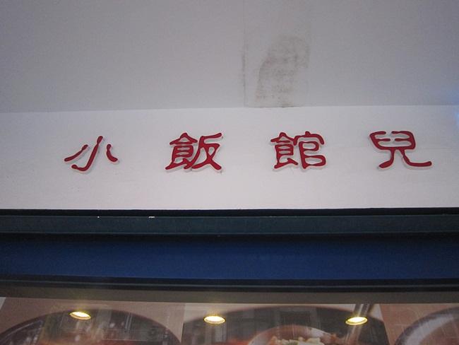 小飯館兒 (1)