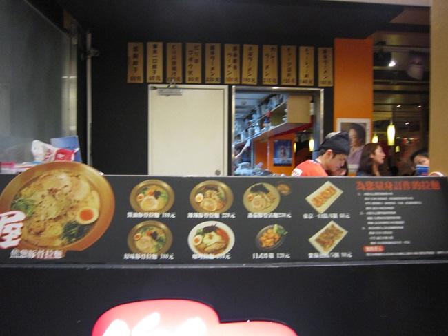 樂麵屋 (1)