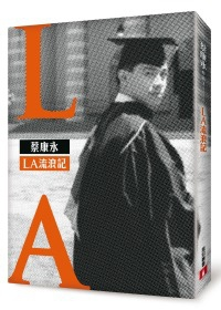 LA流浪記(全新版):蔡康永的夢想之道,讓我們都更靠近自己的夢想!.jpg