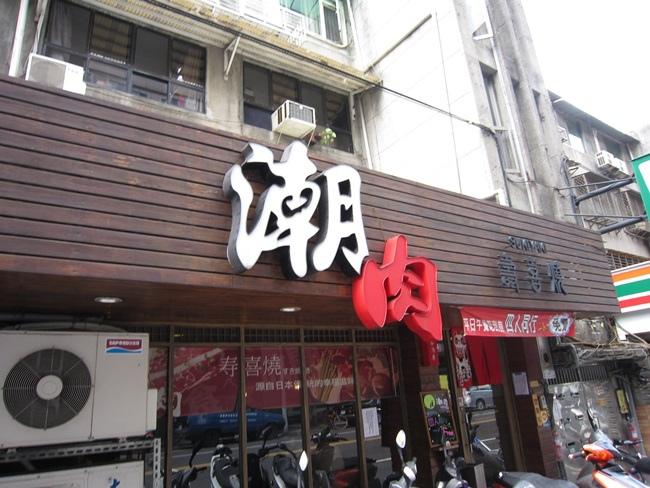 潮肉壽喜燒 (1).JPG