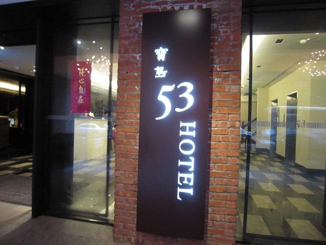 台中行02-寶島53行館 (3).JPG