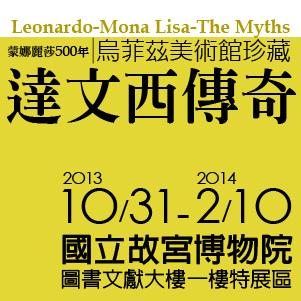 【蒙娜麗莎500年:達文西傳奇】01.gif