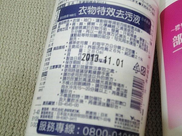 【日本DUSKIN】衣物特效去污液 (3).JPG