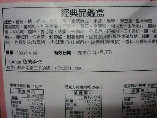 iCookie私房手作 -手工餅乾 (2).JPG
