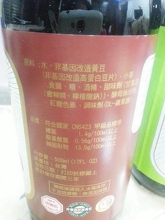 金蘭醬油 (2).jpg