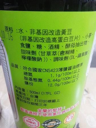 金蘭醬油 (4).jpg