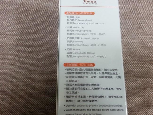 小獅王辛巴超輕鑽奶瓶 (9).jpg