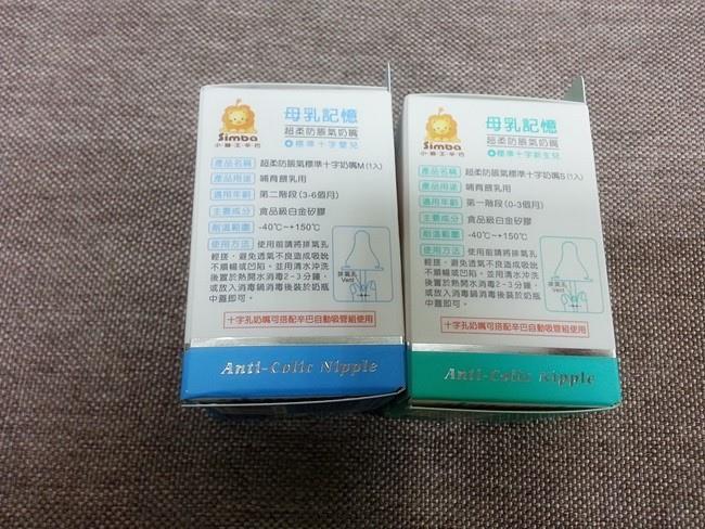 小獅王辛巴超輕鑽奶瓶 (13).jpg