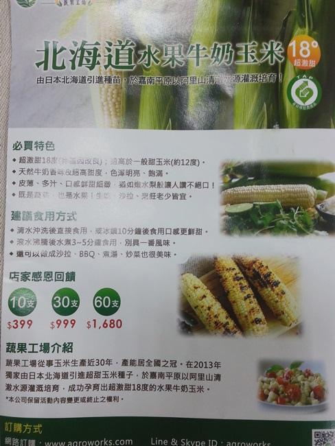 北海道水果牛奶玉米 (2).jpg