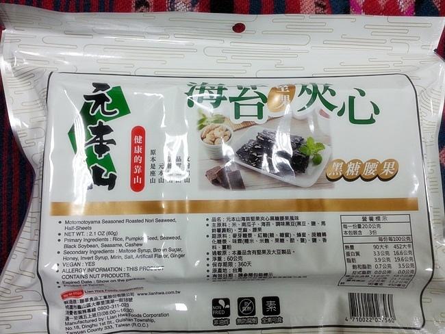 元本山海苔堅果夾心 (3).jpg