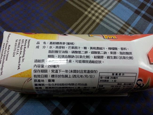 嘉紛娜100%純果汁系列 (8).jpg
