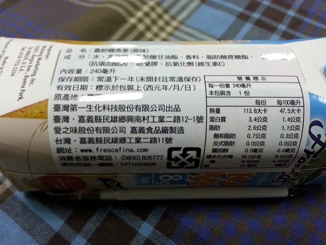 嘉紛娜100%純果汁系列 (18).jpg