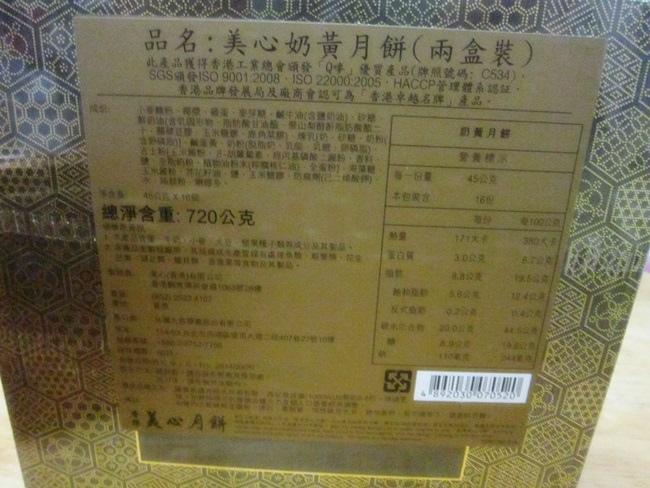 美心月餅-奶黃月餅 (9).JPG