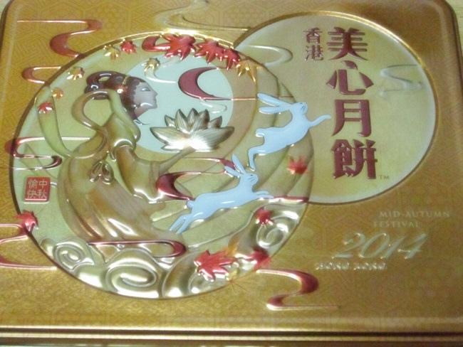 美心月餅-雙黃白蓮蓉2014 (3).JPG