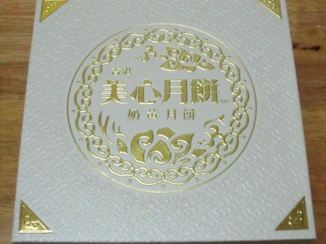 美心月餅-奶黃月餅 (1).JPG