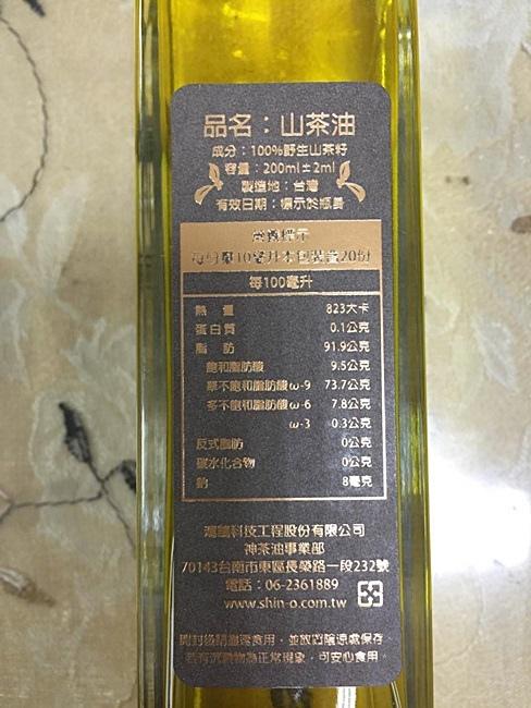 神茶油 (19).jpg