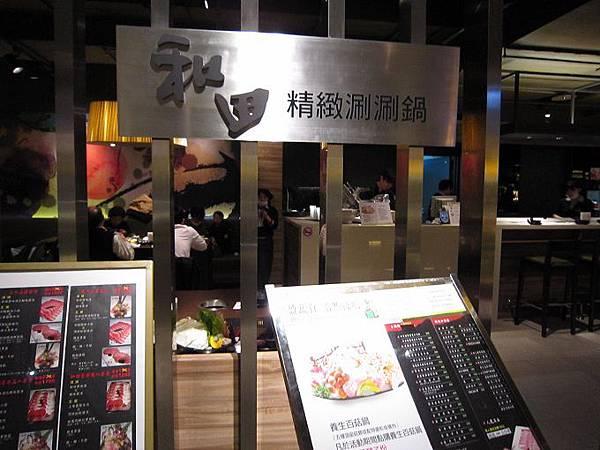 京站和田01-1.jpg