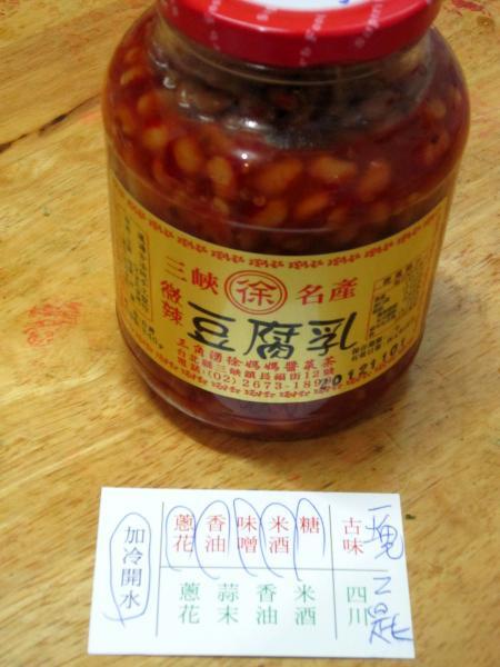 豆腐乳02.JPG