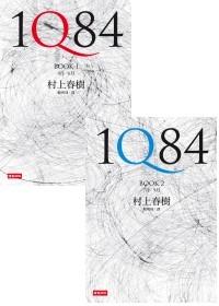 1Q84-1-2.jpg