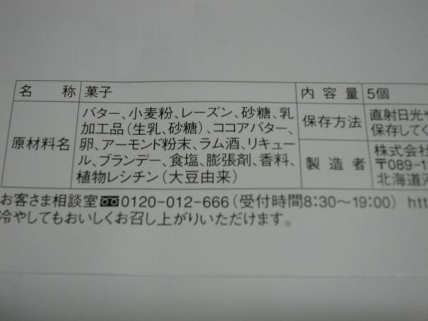 菓子02.JPG