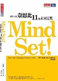 Mind Set!奈思比11個未來定見.jpg