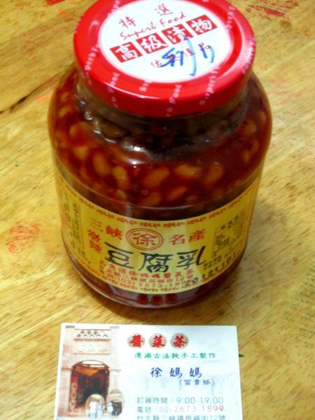 豆腐乳01.JPG