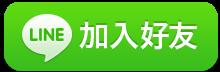 addfriends_zh-Hant-300x200.png
